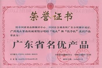 旭众牌饺子机系列产品就被评为广东省名