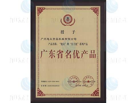 旭众牌饺子机系列产品就被评为广东省名优产品