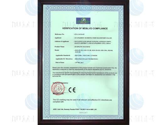 旭众CE认证饺子机证书